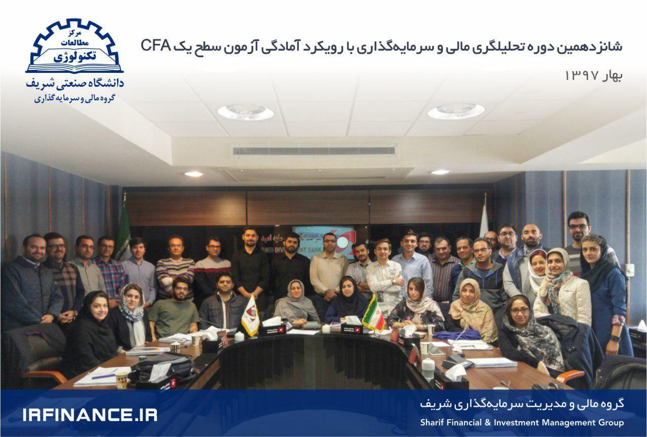 دوره CFA - آزمون CFA - مدرک CFA