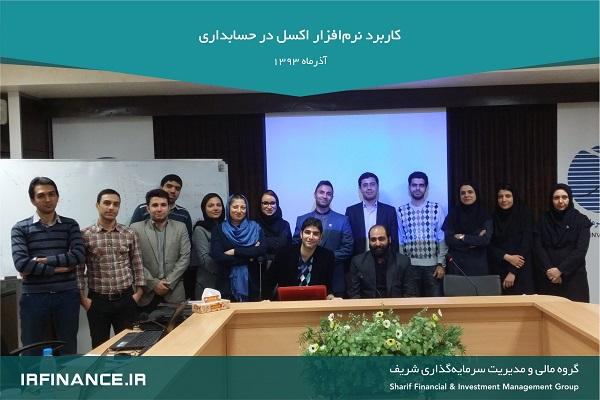 آموزش اکسل در حسابداری | گروه مالی شریف | دوره جامع آموزش کاربردی حسابداری در اکسل
