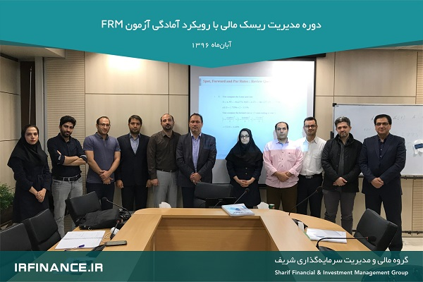دوره FRM | گروه مالی شریف | دوره مدیریت ریسک مالی با رویکرد آمادگی آزمون FRM