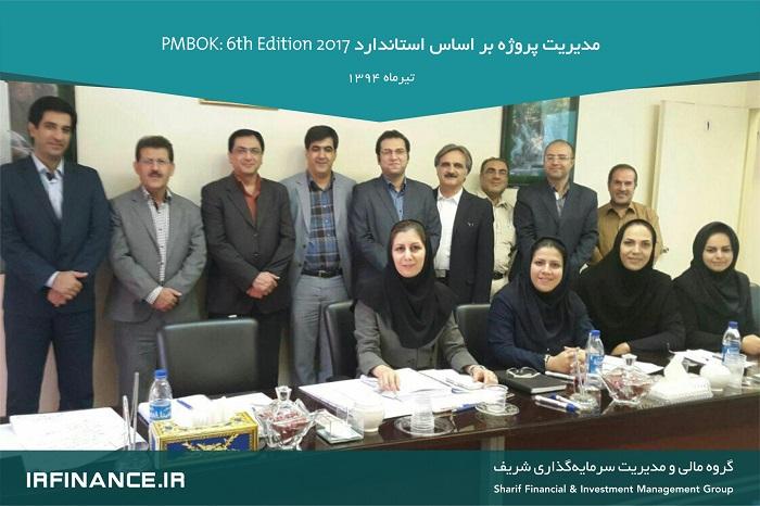 دوره آموزش PMBOK | گروه مالی شریف | دوره مدیریت پروژه بر اساس استاندارد PMBOK