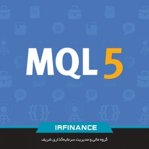 برنامهنویسی متاتریدر MQL (مقدماتی) | گروه مالی شریف