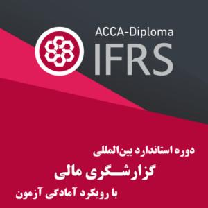 استاندارد بینالمللی گزارشگری مالی IFRS | گروه مالی شریف