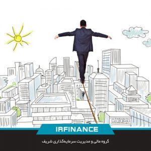 مهندسی مالی | گروه مالی شریف