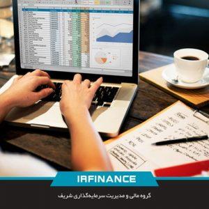 کاربرد اکسل در حسابداری | گروه مالی شریف
