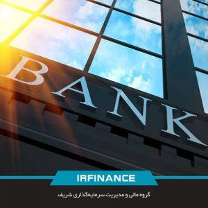 بانکداری جامع | گروه مالی شریف