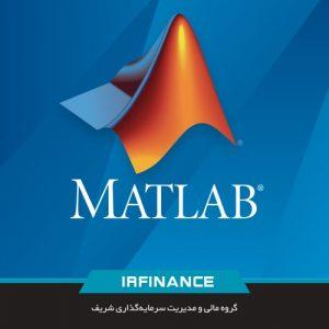 آشنایی با نرمافزار Matlab | گروه مالی شریف