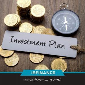 ارزیابی نظارت و کنترل طرحهای سرمایهگذاری | گروه مالی شریف