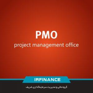 ایجاد و توسعه دفتر مدیریت پروژه موفق PMO | گروه مالی شریف