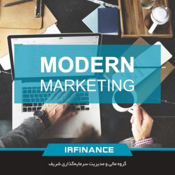 بازاریابی مدرن در صنعت بانک و بیمه | گروه مالی شریف