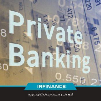 بانکداری اختصاصی | گروه مالی شریف