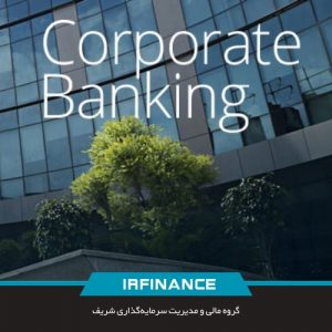 بانکداری شرکتی | گروه مالی شریف