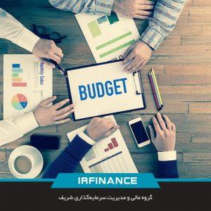 بودجهریزی عملیاتی کسب و کار | گروه مالی شریف