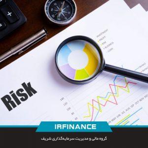 تجزيه تحليل ريسک کسب و کار برای مديران | گروه مالی شریف