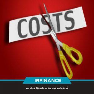 تکنیکهای نوین هزینهیابی و کاهش هزینه | گروه مالی شریف