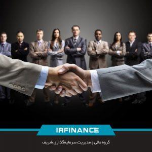 داوری تجاری بینالمللی | گروه مالی شریف