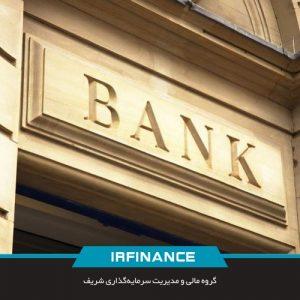 زبان تخصصی بانکداری | گروه مالی شریف