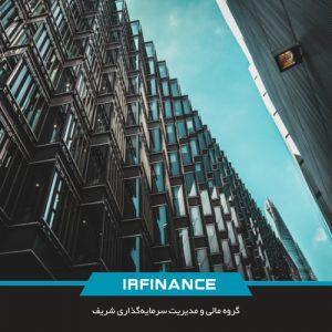 آشنایی با صندوقهای سرمایهگذاری زمین و ساختمان | گروه مالی شریف