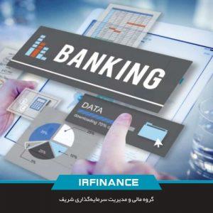 تحلیل بنیادی صنایع بورسی (صنعت بانکداری) | گروه مالی شریف