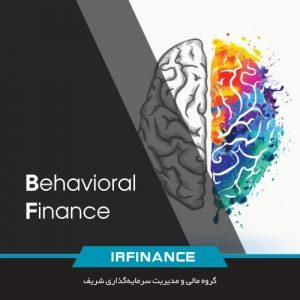 آشنایی با دانش مالی رفتاری و مدیریت دارایی | گروه مالی شریف