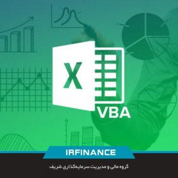 مدلسازی آماری و مالی در اکسل VBA | گروه مالی شریف