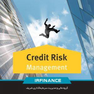 مدلهای نوین ارزیابی و مدیریت ریسک اعتباری در بانکهای بینالمللی | گروه مالی شریف
