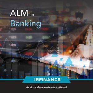 مديريت دارايی و بدهی در بانکها و موسسات مالی و اعتباری | گروه مالی شریف