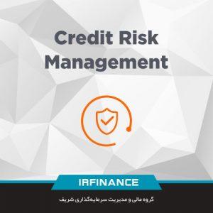 مدیریت ریسک اعتباری در کسب و کار | گروه مالی شریف
