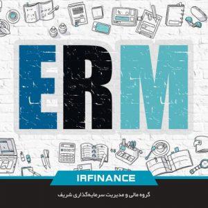 مدیریت ریسک سازمانی ERM | گروه مالی شریف