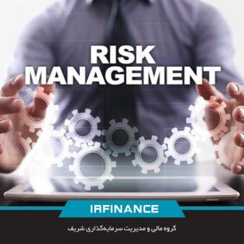 مدیریت ریسک عملیاتی در بانکها | گروه مالی شریف