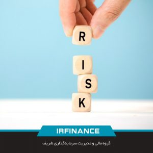 مدیریت ریسک پروژه با استفاده از نرمافزار PERT MASTER | گروه مالی شریف