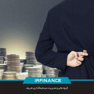 مدیریت سود | گروه مالی شریف