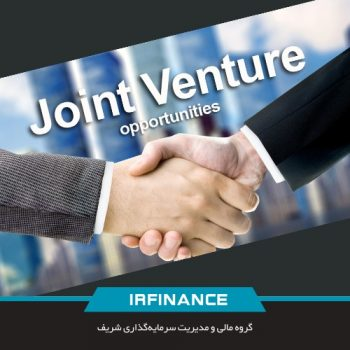 مکانیزمهای انجام راهاندازی سرمایهگذاریهای مشترک | گروه مالی شریف