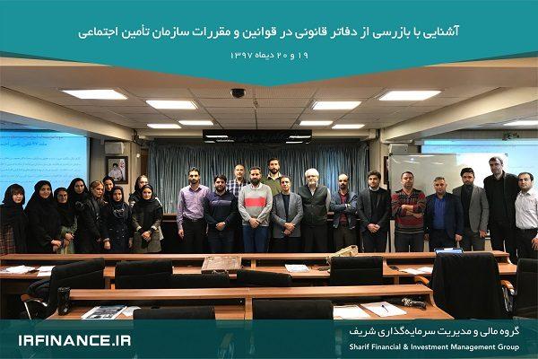 آشنایی با بازرسی از دفاتر قانونی در قوانین و مقررات سازمان تأمین اجتماعی گروه مالی شریف