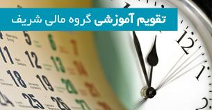 تقویم آموزشی | گروه مالی شریف | کارگاههای آموزشی تخصصی گروه مالی شریف