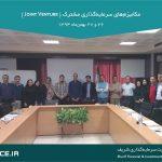 مکانیزم سرمایهگذاریهای مشترک Joint Venture | گروه مالی شریف
