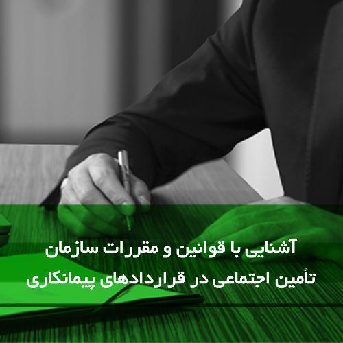 قراردادهای پیمانکاری | گروه مالی شریف | قوانین سازمان تأمین اجتماعی در قراردادهای پیمانکاری