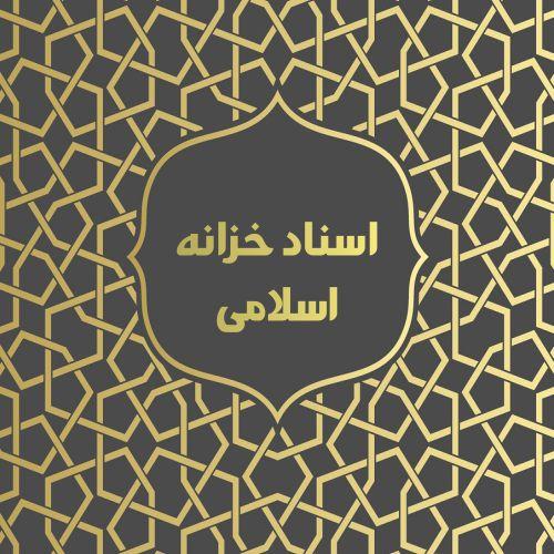 اسناد خزانه اسلامی | گروه مالی شریف | اسناد خزانه اسلامی و کارکردهای آن