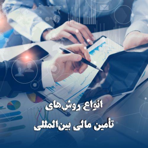 انواع روشهای تأمین مالی بینالمللی | گروه مالی شریف | تأمین مالی بینالمللی