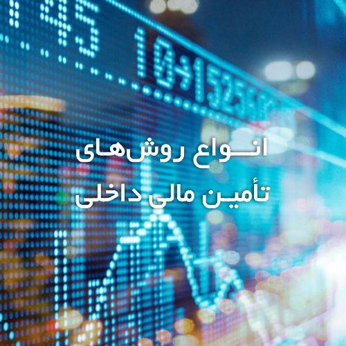 انواع روشهای تأمین مالی داخلی | گروه مالی شریف | مفاهیم، روشها و قراردادهای تأمین مالی