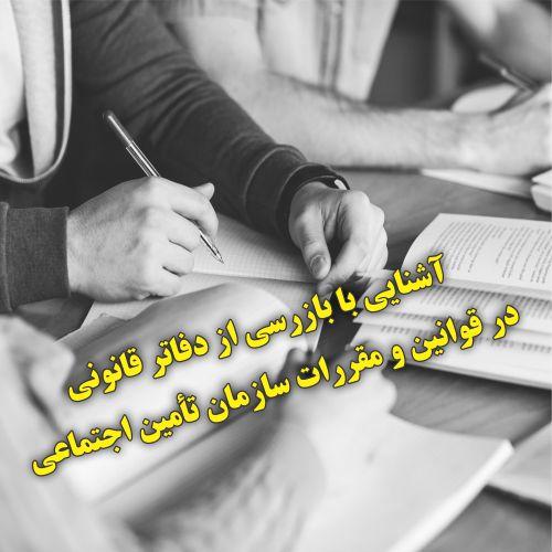 آشنایی با بازرسی از دفاتر قانونی در قوانین و مقررات سازمان تأمین اجتماعی | گروه مالی شریف