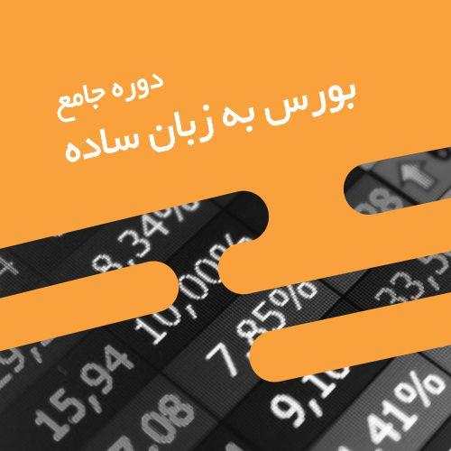 دوره جامع بورس به زبان ساده | سهام بورس و بازار سرمایه | گروه مالی وسرمایه گذاری شریف