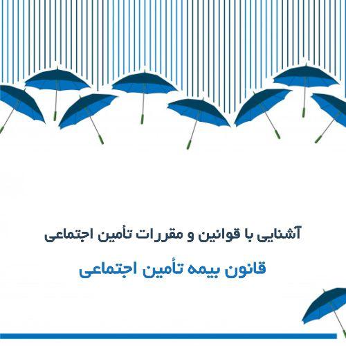 آشنایی با قوانین و مقررات تأمین اجتماعی ( قانون بیمه تأمین اجتماعی ) | گروه مالی شریف