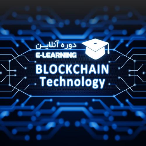 آشنایی با تکنولوژی بلاکچین مبانی، کارکردها و ابعاد اقتصادی آن | بیت کوین و ارزهای رمزنگاری
