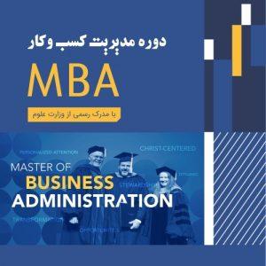دوره MBA | گروه مالی شریف | دوره مدیریت کسب و کار MBA