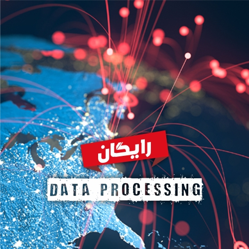 داده پردازی | گروه مالی شریف | آشنایی با داده پردازی و نحوه دسترسی به اطلاعات