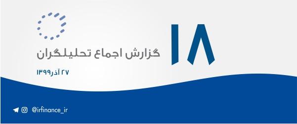 گزارش اجماع تحلیلگران | گروه مالی شریف | هجدهمین گزارش اجماع تحلیلگران