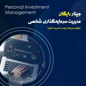 سرمایه گذاری شخصی | گروه مالی شریف | مدیریت سرمایه گذاری شخصی