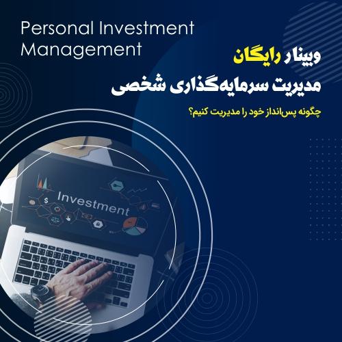 سرمایه گذاری شخصی   گروه مالی شریف   مدیریت سرمایه گذاری شخصی