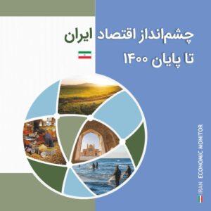 چشم انداز اقتصاد ایران | گروه مالی شریف | چشم انداز اقتصاد ایران تا پایان 1400