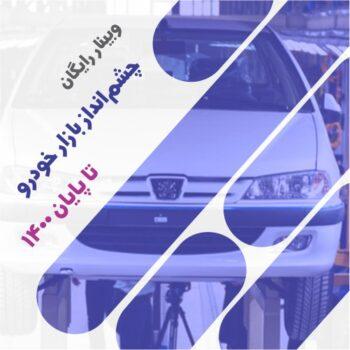 بازار خودرو   گروه مالی شریف   چشم انداز بازار خودرو تا پایان 1400